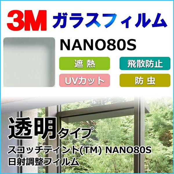 ガラスフィルム NANO80S 日射調整フィルム