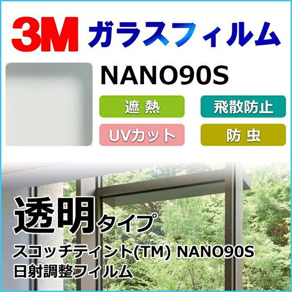 ガラスフィルム NANO90S 日射調整フィルム