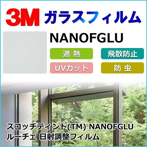 ガラスフィルム NANOFGLU 日射調整フィルム NANO ルーチェ