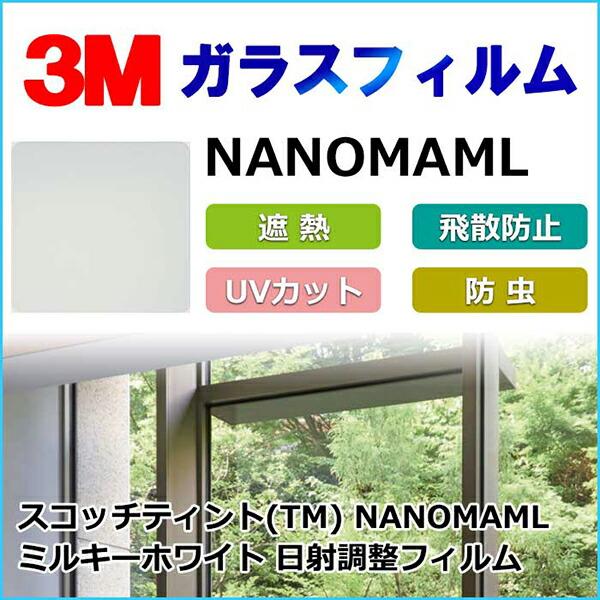 ガラスフィルム NANOMAML 日射調整フィルム NANO ミルキーホワイト