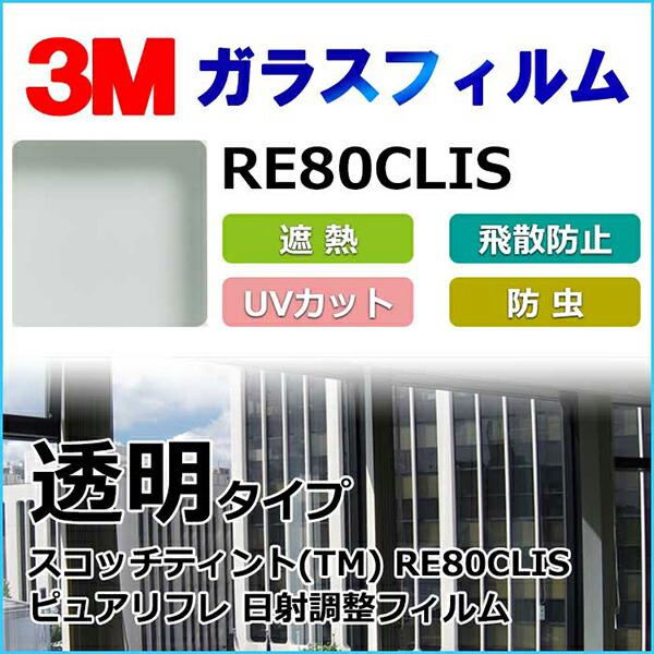 ガラスフィルム RE80CLIS 日射調整フィルム ピュアリフレ
