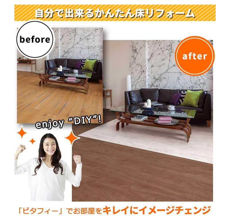 ピタフィー DIY 床リフォーム