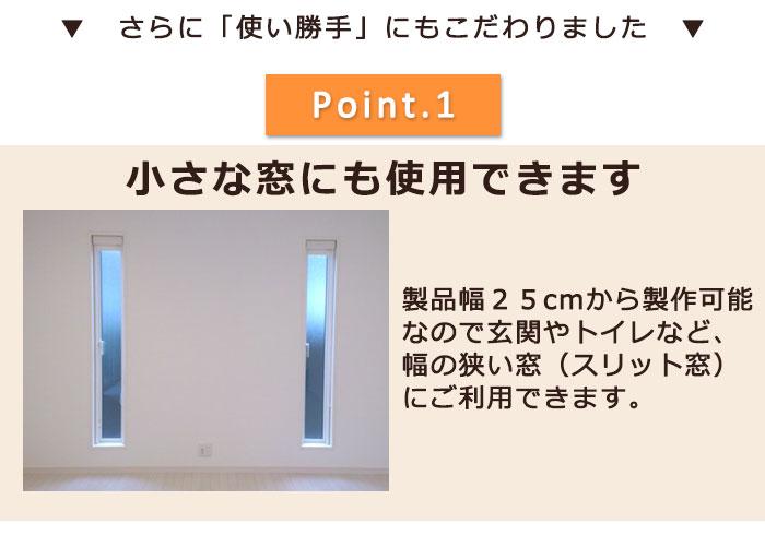 調光スクリーン カーテンレールへの取付けも可能
