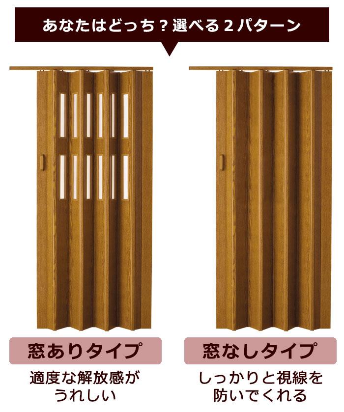 バネルドア クレア 間仕切り 窓ありタイプ 窓なしタイプ