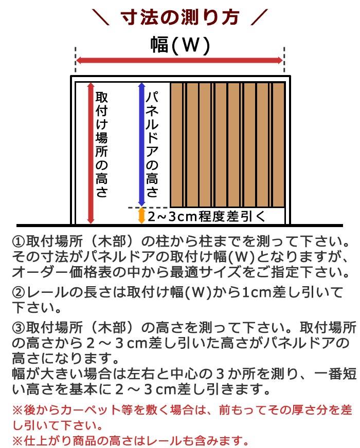 バネルドア クレア サイズの測り方 採寸方法