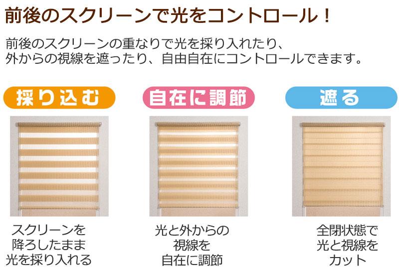 調光スクリーン ゼブライト 光を採り入れる 光を調節 光を遮る