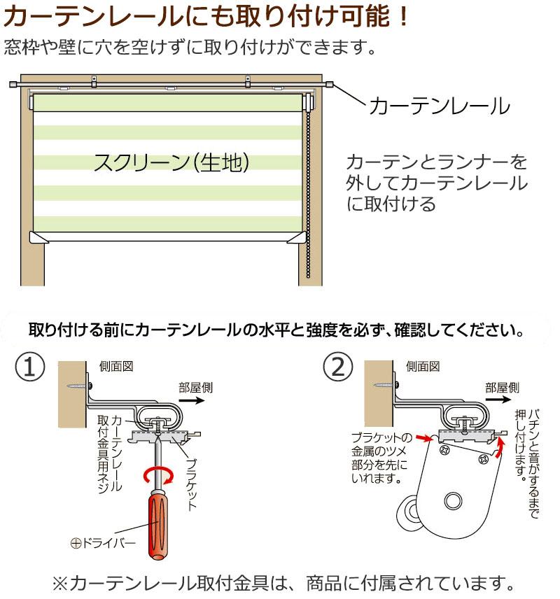調光ロールスクリーンをカーテンレールに取付可能