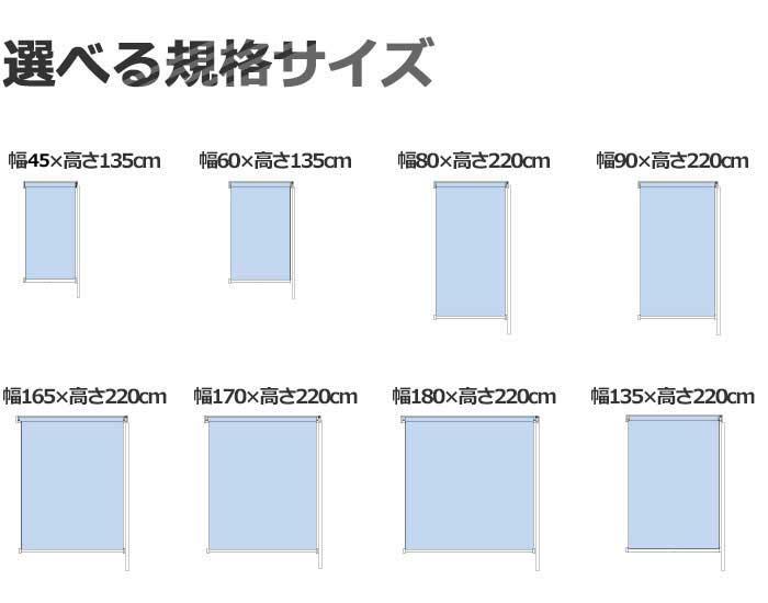 ロールスクリーン 選べる規格サイズ