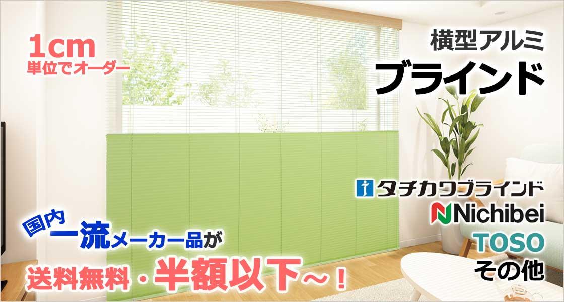 オーダーブラインドが半額以下〜激安・送料無料!