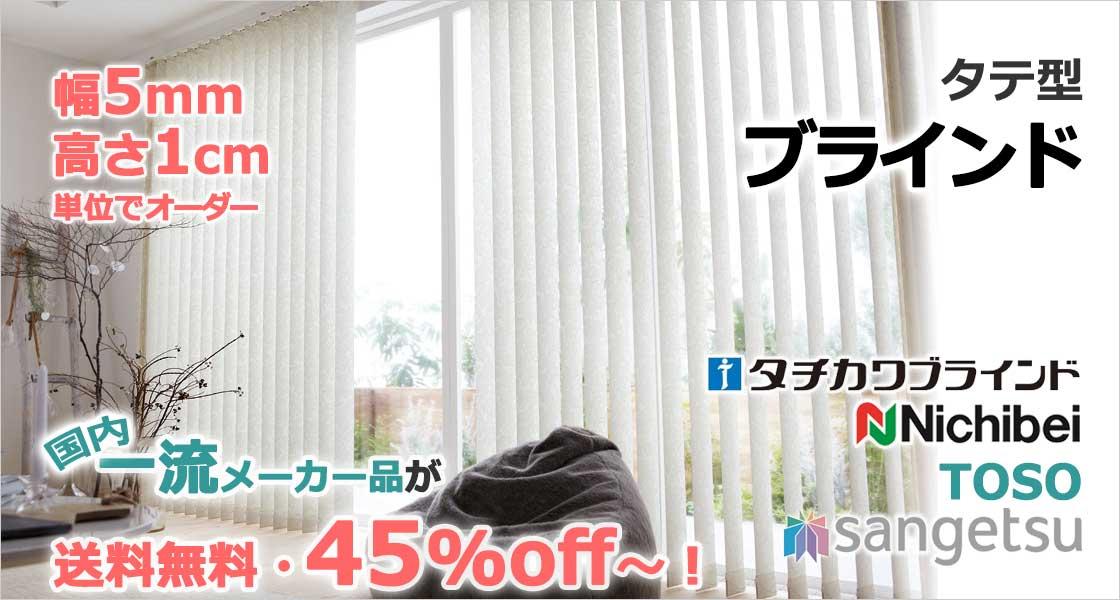オーダー縦型ブラインドが45%OFF〜激安・送料無料!