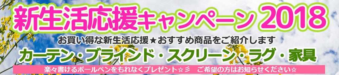 新生活 応援・カーテン・ブラインド・ロールスクリーン