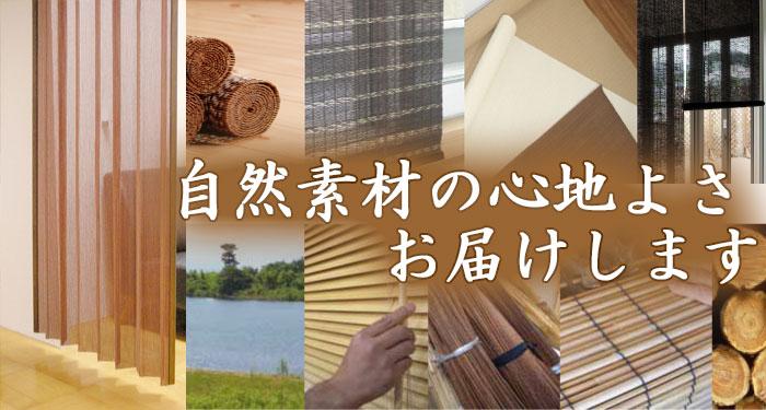 天然素材のアジアンインテリアのすだれ・よしず・木製ブラインド・ロールスクリーン