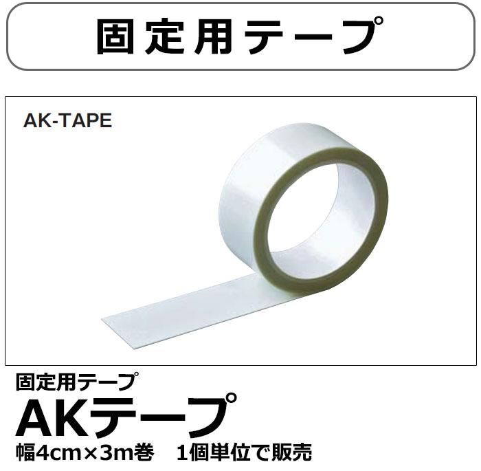 タイルカーペット・ラグ・マットの固定用AKテープ