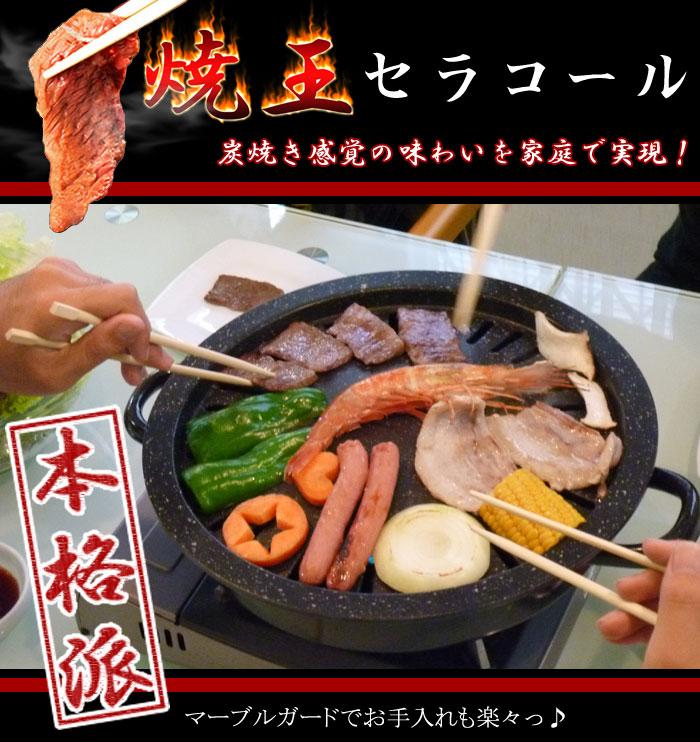 自宅で簡単!本格焼き肉!セラコール、炭火調焼き肉プレート