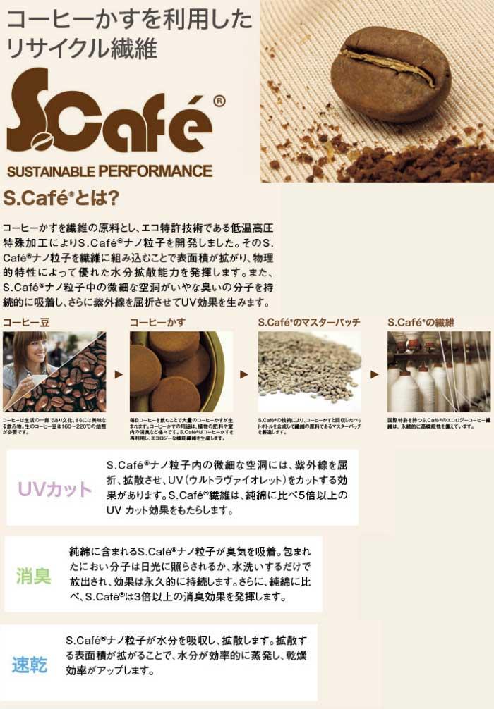 Scafe コーヒー��を利用��リサイクル繊維
