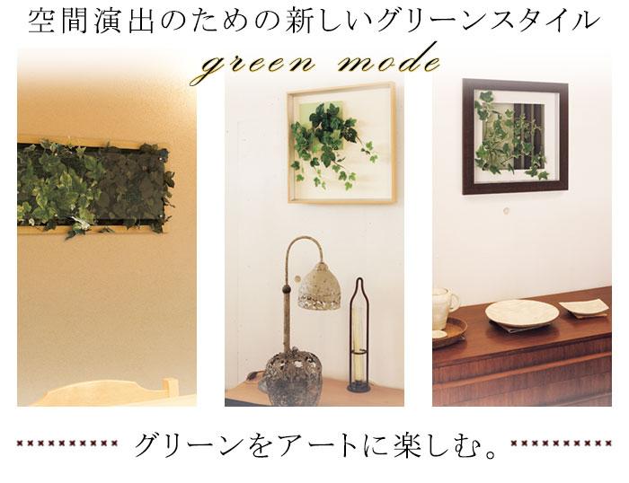 ウォールグリーン 造花 ウォールデコ 壁掛け 額縁 フレーム