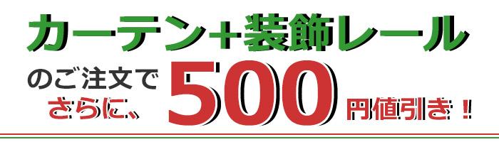 オーダーカーテンと装飾カーテンレールを一緒に買うと500円さらに引きます)