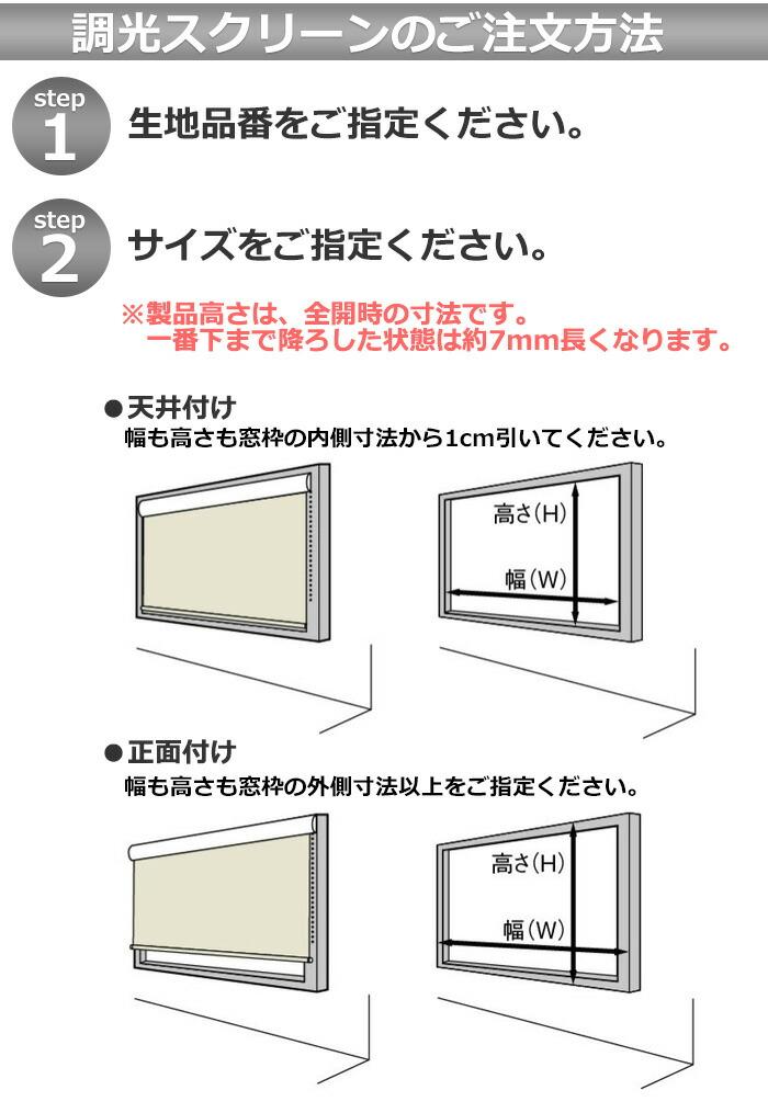 調光ロールスクリーン ご注文方法