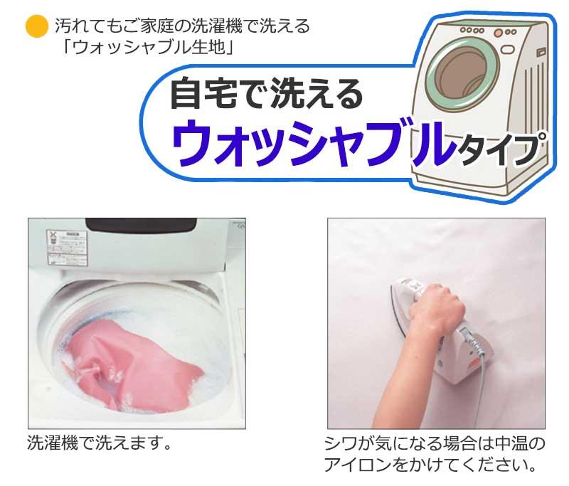 自宅で洗えるウォッシャブルタイプ