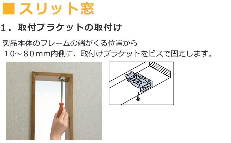 ロールスクリーン 小窓の取付方法