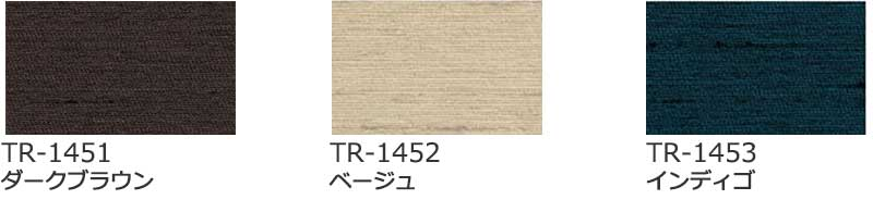 tapio ロールスクリーン 生地画像