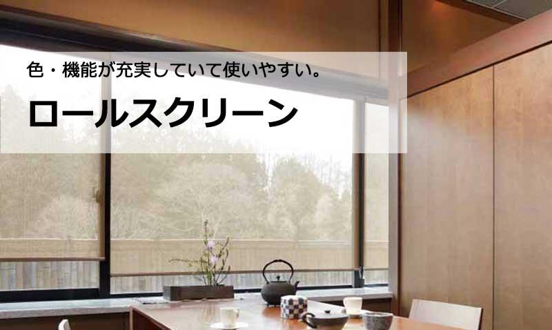 tapio ロールスクリーン