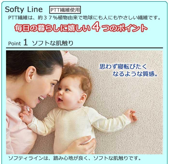 ソフティライン softy line キッチンマット