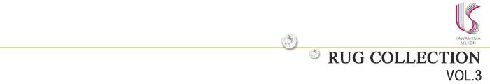 川島織物セルコン 川島セルコン フィーロラグ ラグジュアリーラグ