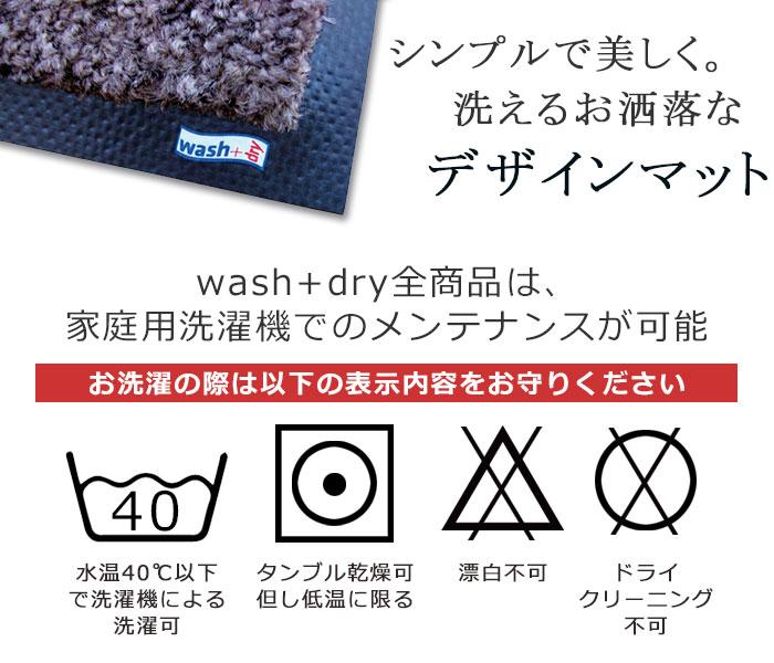 マット お手入れ 洗濯 メンテナンス