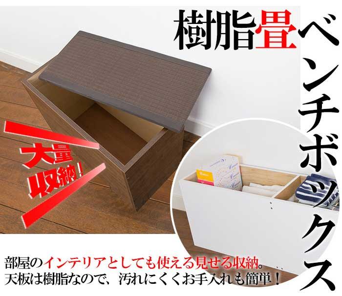 樹脂 畳収納 ベンチ・ボックス