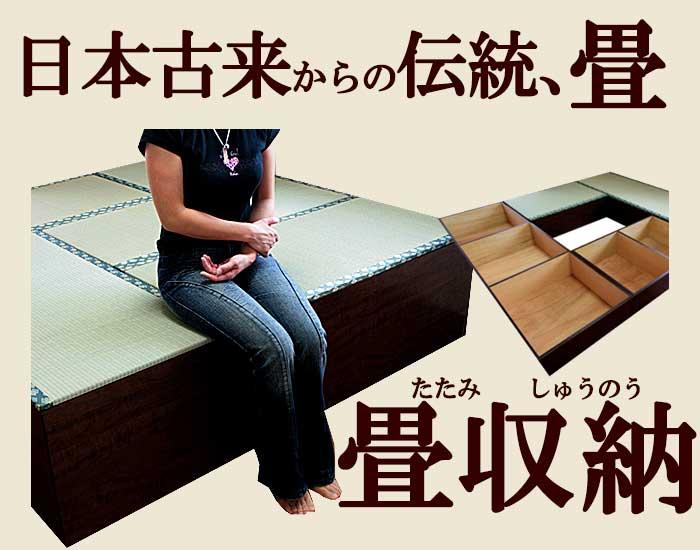 日本古来からの伝統、畳。暑いときはひんやり涼しく、寒い時はほんのり暖かく
