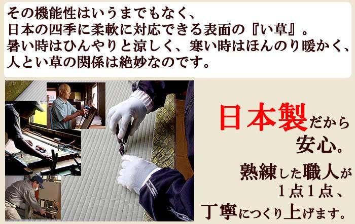 日本製だから安心。熟練した職人が丁寧に作り上げました。