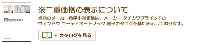 タチカワブラインド ウィンドウ コーディネイトブック!デジタルカタログへ