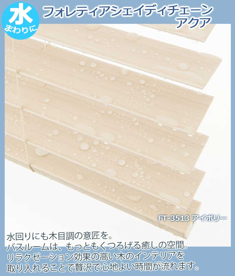 木製調ブラインド