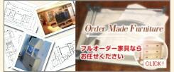 オーダー家具事例集