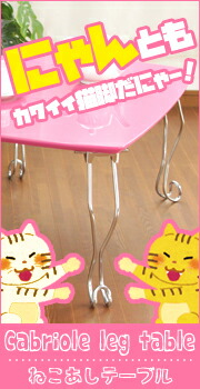 猫脚テーブル
