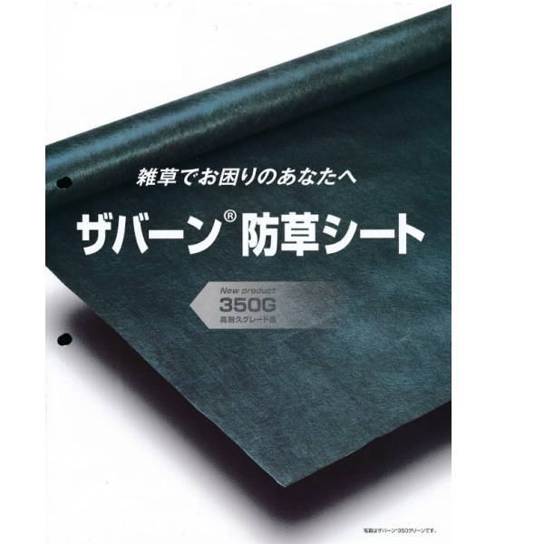 デュポン ザバーン 防草シート グレード350 XA-350G2.0 グリーン 幅2m×長30m