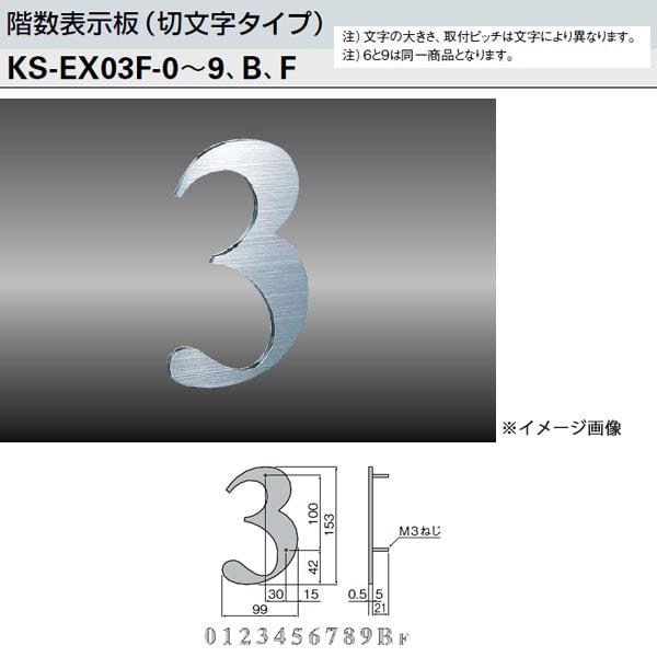 ナスタ 階数表示板(切文字タイプ) KS-EX03F