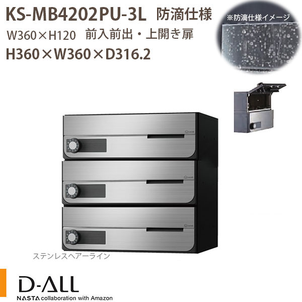 D-ALL KS-MB4202PU-3