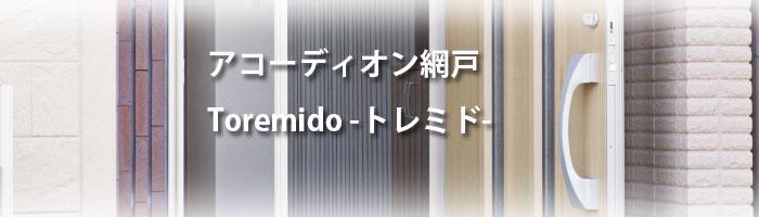 SEIKI セイキ 網戸 トレミド