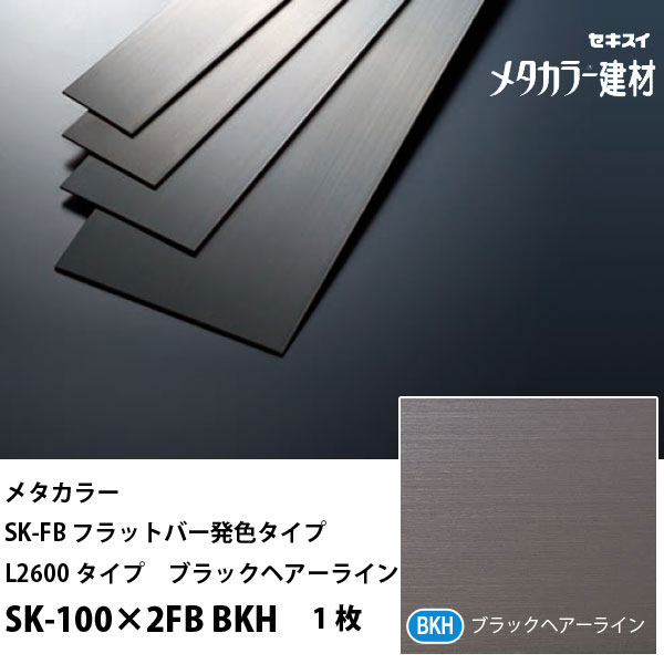 sekisui-sk1002fbbkh1.jpg
