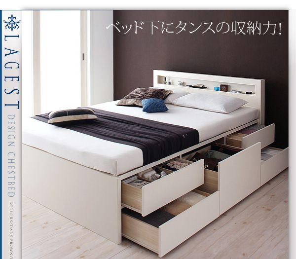 たっぷり収納できる、スマートデザインの棚・コンセント付きチェストベッド