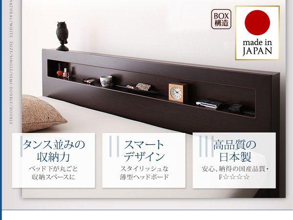 収納力に加えスマートなデザインも兼ね備えたベッド