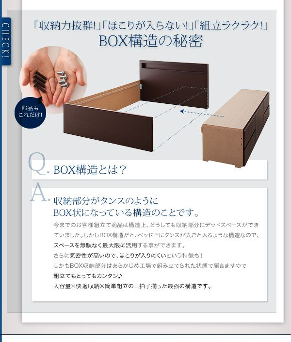 ボックス構造で簡単組み立