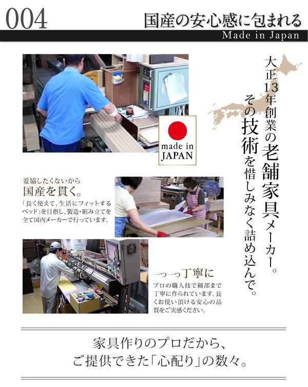 安心、安全、高品質の日本製