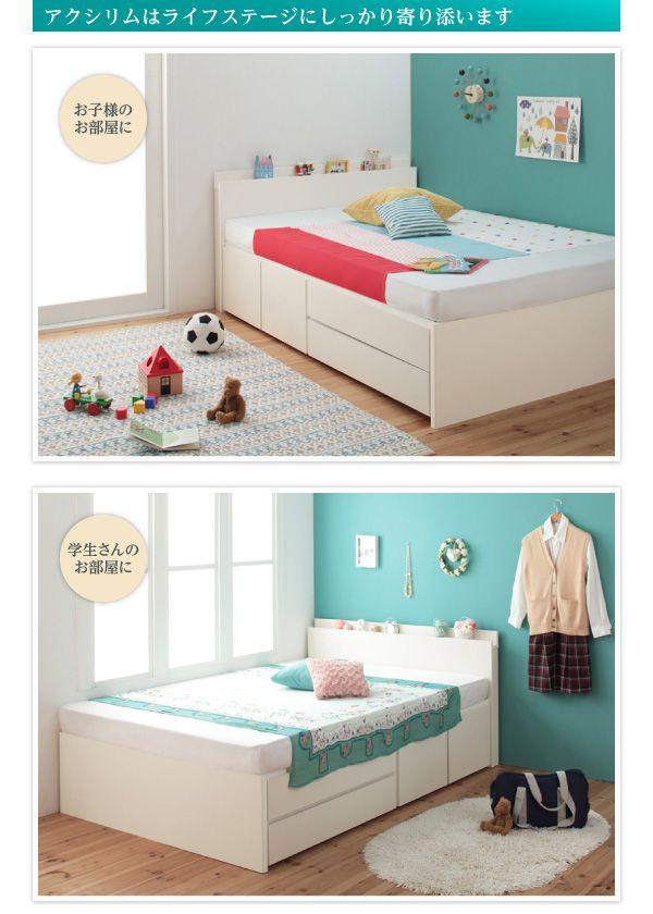物の多いお子様用にもぴったりのベッド