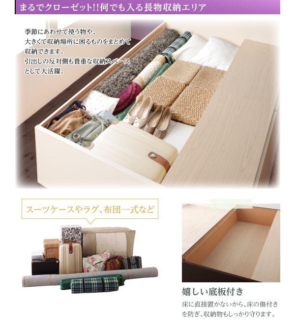 ベッド下に長物や大きな物を収納できます