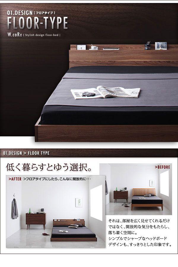 フロアタイプのベッド