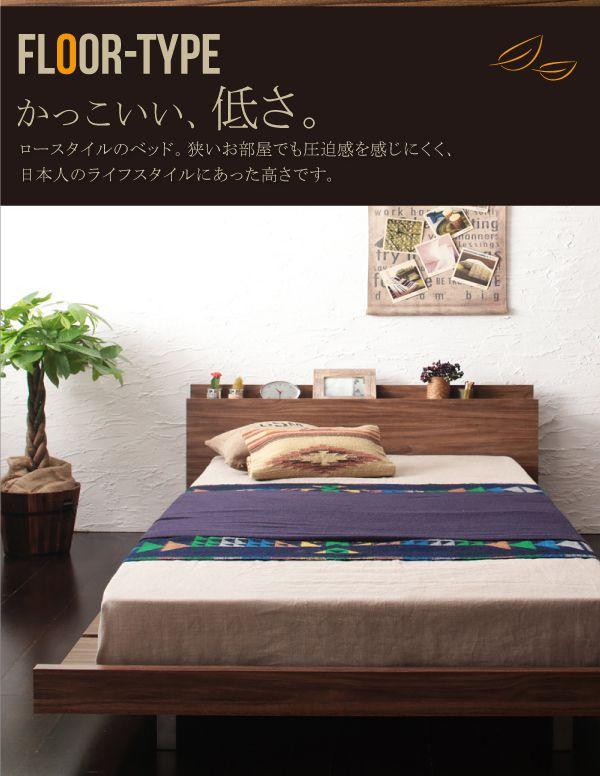 お部屋を広く感じさせるロータイプベッド