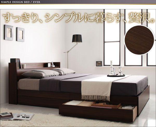 シンプルさが人気のロングセラーベッド、コンセント付き収納ベッド、エヴァー